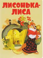 Купить Лисонька-лиса, Первые книжки малышей