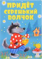 Купить Придет серенький волчок, Первые книжки малышей