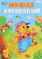 Купить Мишка косолапый, Первые книжки малышей