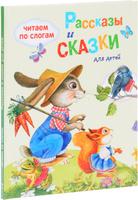 Купить Рассказы и сказки для детей, Русская литература для детей