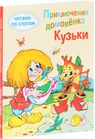 Купить Приключения домовенка Кузьки, Русская литература для детей