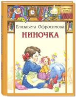 Купить Ниночка, Русская литература для детей