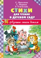 Купить Стихи для чтения в детском саду, Сборники стихов