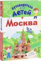 Купить Путеводитель для детей. Москва, Окружающий мир