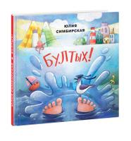 Купить Бултых!, Русская литература для детей