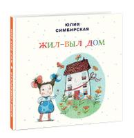 Купить Жил-был Дом, Русская литература для детей