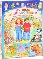 Купить Лучшая Энциклопедия Для Детей От 3 До 6 Лет, Познавательная литература обо всем