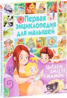 Купить Первая энциклопедия для малышей. Читаем вместе с мамой, Познавательная литература обо всем