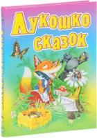 Купить Лукошко сказок. Русские народные сказки, загадки, считалки, скороговорки, колыбельные и песенки-потешки, Загадки
