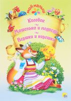 Купить Колобок. Машенька и медведь. Вершки и корешки, Русские народные сказки