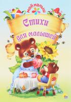 Купить Н. А. Майер, Н. Е. Шелюх. Стихи для малышей, Первые книжки малышей