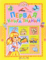 Купить Первая книга знаний, Познавательная литература обо всем