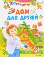 Купить Дом для друзей, Первые книжки малышей