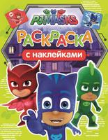 Купить Герои в масках. Раскраски с наклейками, Книжки с наклейками