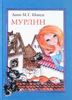 Купить Мурлин, Зарубежная литература для детей