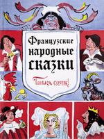 Купить Французские народные сказки. Попался, сверчок!, Все сказки мира
