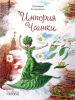 Купить Империя Чаинки, Русская литература для детей