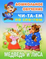 Купить Медведь и Лиса, Русские народные сказки