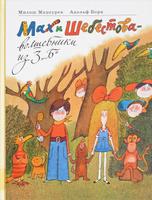 Купить Мах и Шебестова - волшебники из 3 Б , Зарубежная литература для детей
