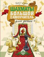 Купить Шахматы. Большой самоучитель для детей, Спорт для детей