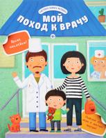 Купить Мой поход к врачу, Книга-игра