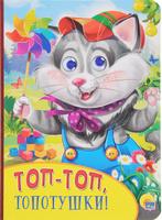 Купить Топ-топ, топотушки! Книжка-игрушка, Первые книжки малышей