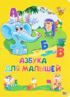 Купить Азбука для малышей, Первые книжки малышей