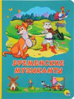 Купить Бременские Музыканты, Первые книжки малышей