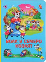 Купить Волк и семеро козлят, Первые книжки малышей