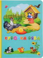 Купить Курочка Ряба, Первые книжки малышей