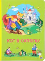 Купить Кот в сапогах, Первые книжки малышей