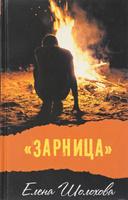 Купить Зарница, Русская литература для детей
