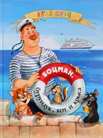 Купить Боцман, бурундук, кот и крыса, Русская литература для детей