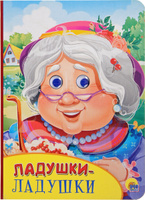 Купить Ладушки-Ладушки, Первые книжки малышей