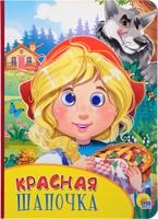 Купить Красная Шапочка, Первые книжки малышей