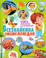 Купить Всезнайкина энциклопедия. Книга для детей и их родителей, Познавательная литература обо всем
