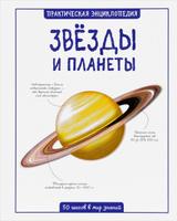 Купить Звезды и планеты, Космос, техника, транспорт