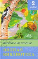 Купить Внеклассное чтение. 2 класс. Полная библиотека, Сборники прозы