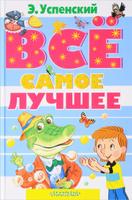 Купить Э. Успенский. Все самое лучшее, Русская литература для детей