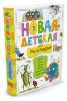 Купить Новая детская энциклопедия, Познавательная литература обо всем