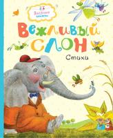 Купить Вежливый слон, Сборники стихов