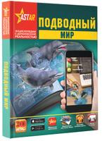 Купить Подводный мир, Книжки 3D