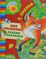 Купить Лис и мышонок. Сказки и рассказы, Повести и рассказы о животных