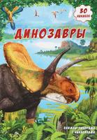 Купить Динозавры. Книжка-панорамка (+ наклейками), Книжки с наклейками