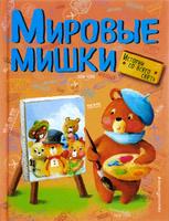 Купить Мировые мишки. Истории со всего света, Зарубежная литература для детей