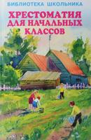 Купить Хрестоматия для начальных классов, Сборники прозы