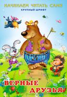 Купить Верные друзья, Русская литература для детей