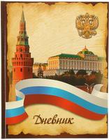 Купить Calligrata Дневник школьный Символика-3, Дневники