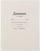 Купить Calligrata Дневник школьный цвет белый, Дневники