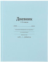 Купить Calligrata Дневник школьный цвет голубой, Дневники